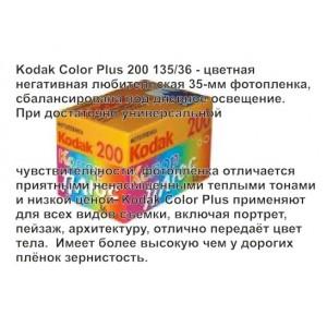 Плёнка Kodak ColorPlus 200 135/36
