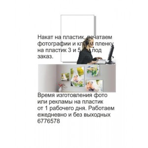 Накатка и печать фото на пластик 3 / 5 мм