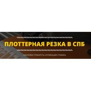 ПЛОТТЕРНАЯ РЕЗКА ( НАКЛЕЙКИ, ТРАФАРЕТЫ, АПЛИКАЦИИ, ГРАФИКА )