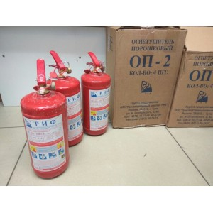 Огнетушитель порошковый  ОП-2(з) - ABCE