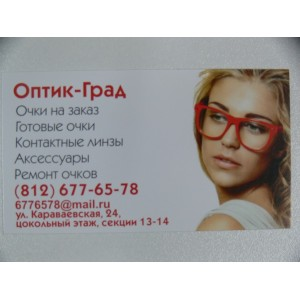 Визитки срочно оперативное быстрое изготовление и печать визиток