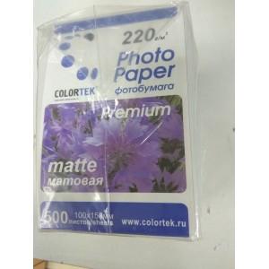 Фотобумага А6 (10х15), плотность 220 гр, матовая, цена за 500 листов