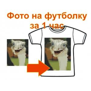 Фото на белую футболку за 1 час